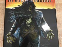 Комикс по Стивену Кингу «Противостояние» 1 том