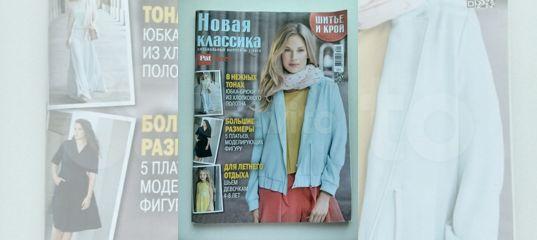 1389c30d2be Журнал шитье и крой купить в Омской области на Avito — Объявления на сайте  Авито