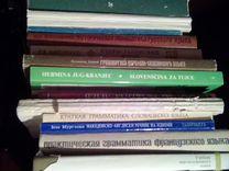Учебники и словари