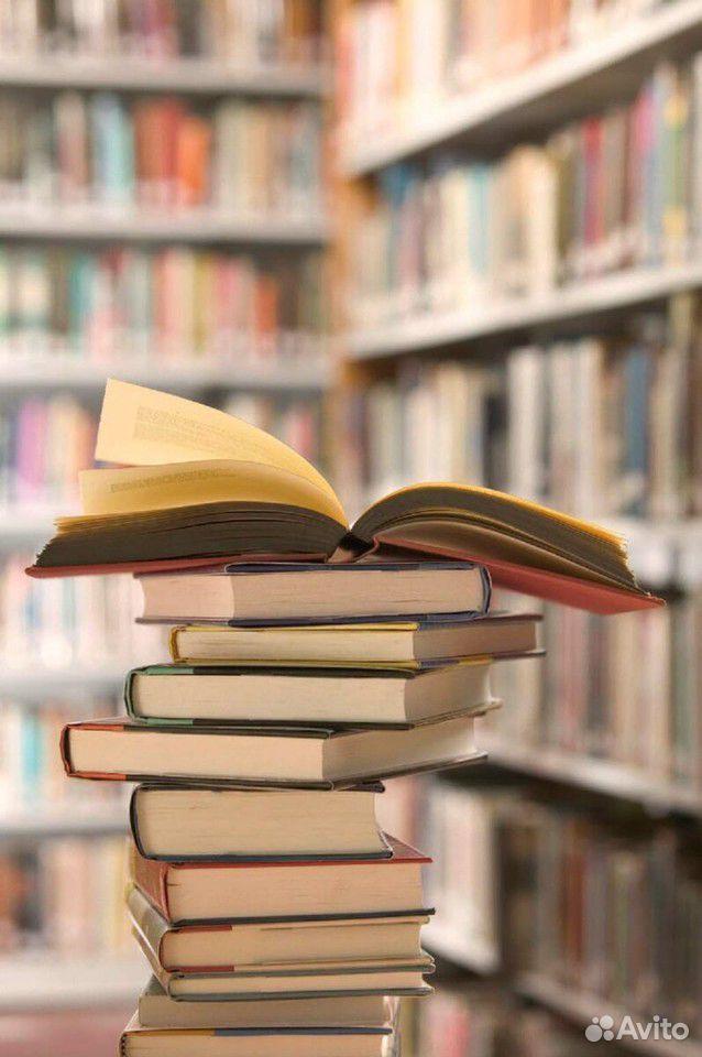 Книги  89534702754 купить 1
