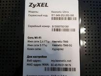 Wi-Fi Роутер Zyxel Keenetik Ultra