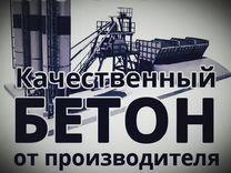 Бетон Все Марки,Раствор Все Марки Керамзитобетон