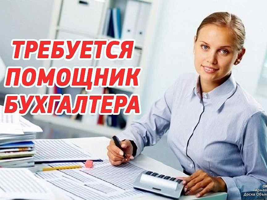 Ищу работу помощника бухгалтера на дому бухгалтерские консультационные услуги онлайн