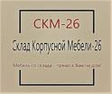 Склад Корпусной Мебели - 26