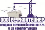 ООО РЕФКОНТЕЙНЕР