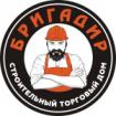 """""""Бригадир"""" Строительный Торговый Дом"""